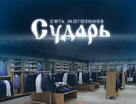 Сеть магазинов Сударь